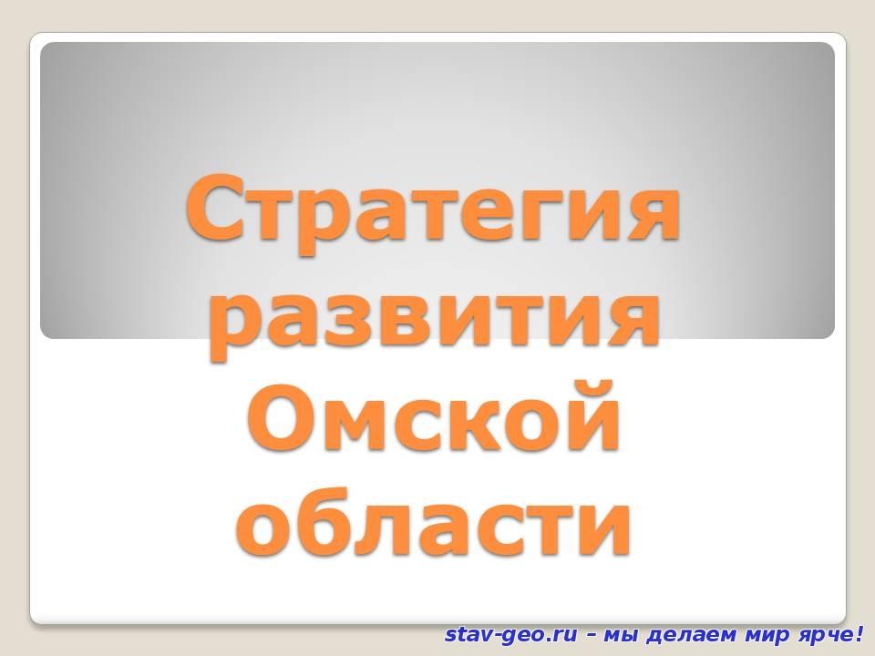 Стратегия развития Омской области
